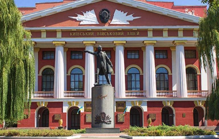 Киевское военное училище