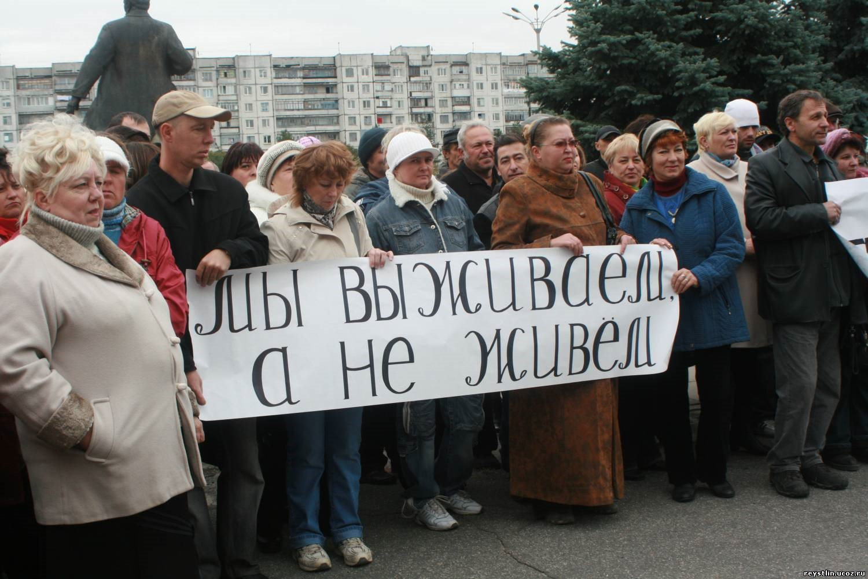 Протестующие россияне