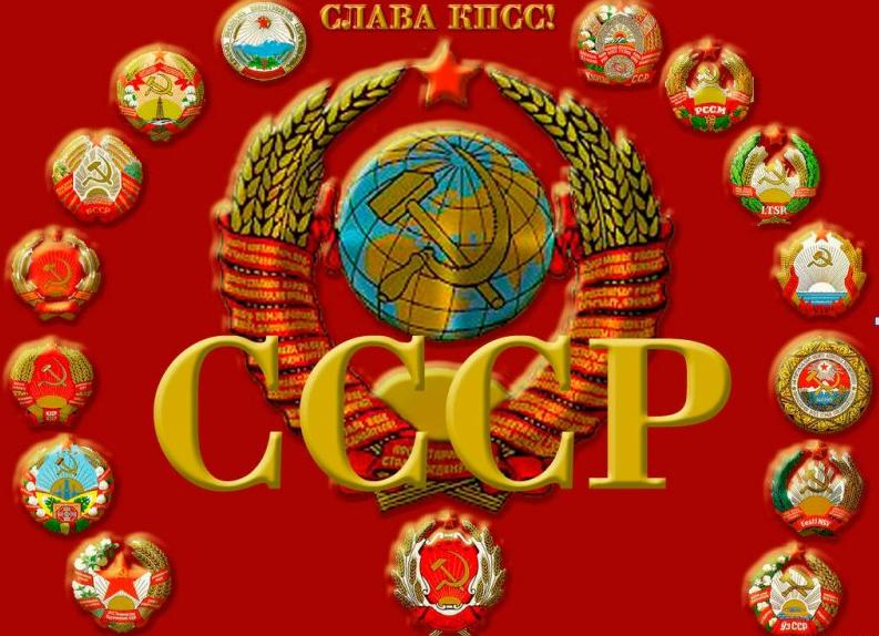 Герб СССР и союзных республик