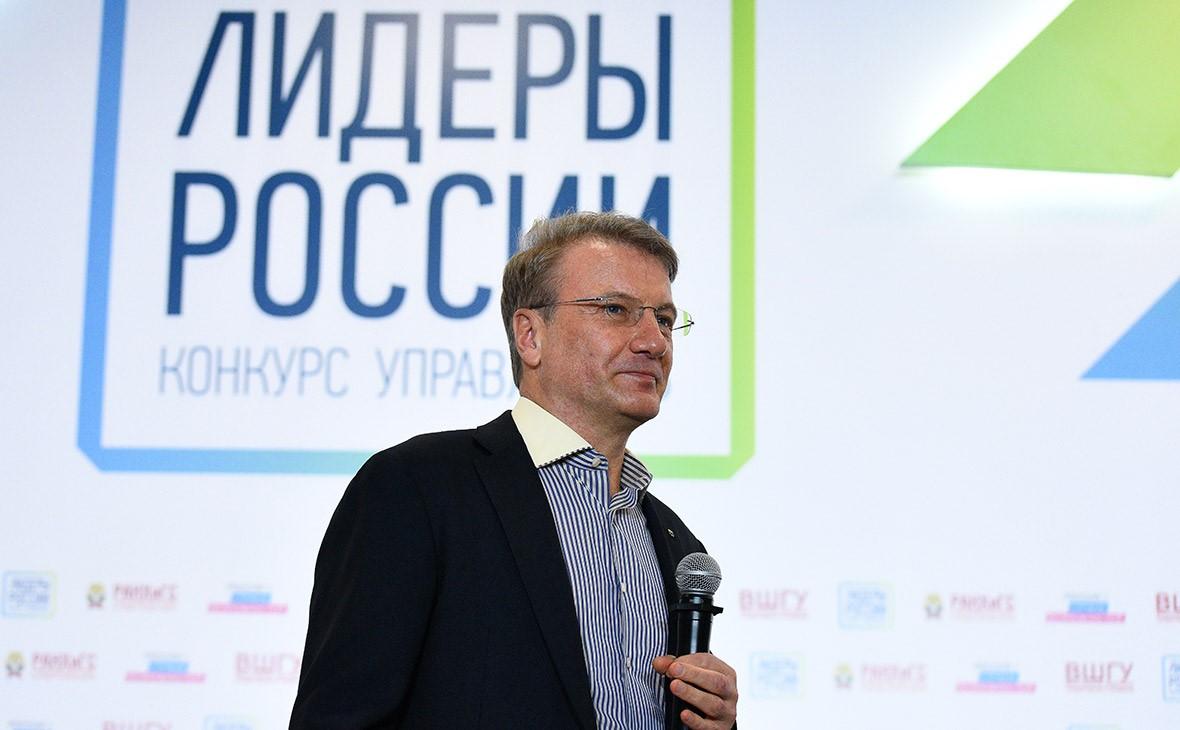 Герман Греф на конференции «Лидеры России»
