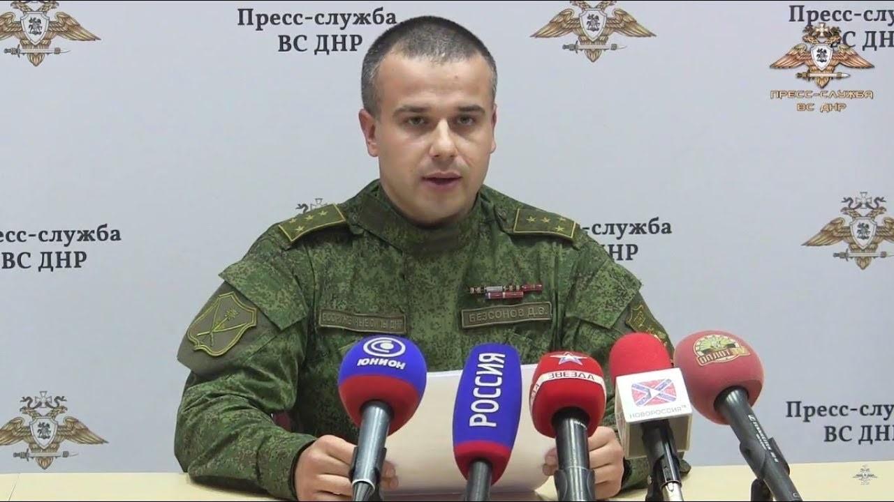 Пресс-конференция представителя армии ДНР