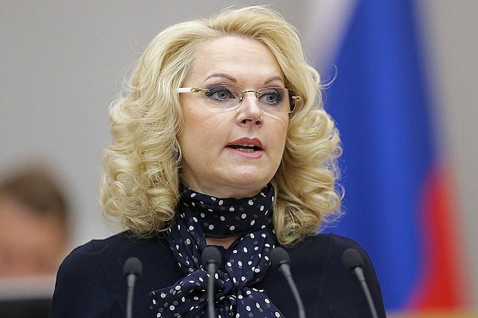 Татьяна Голикова на пресс-конференции