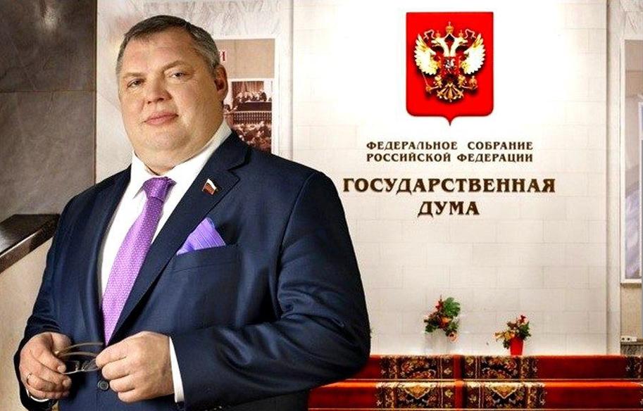 Депутат Госдумы РФ