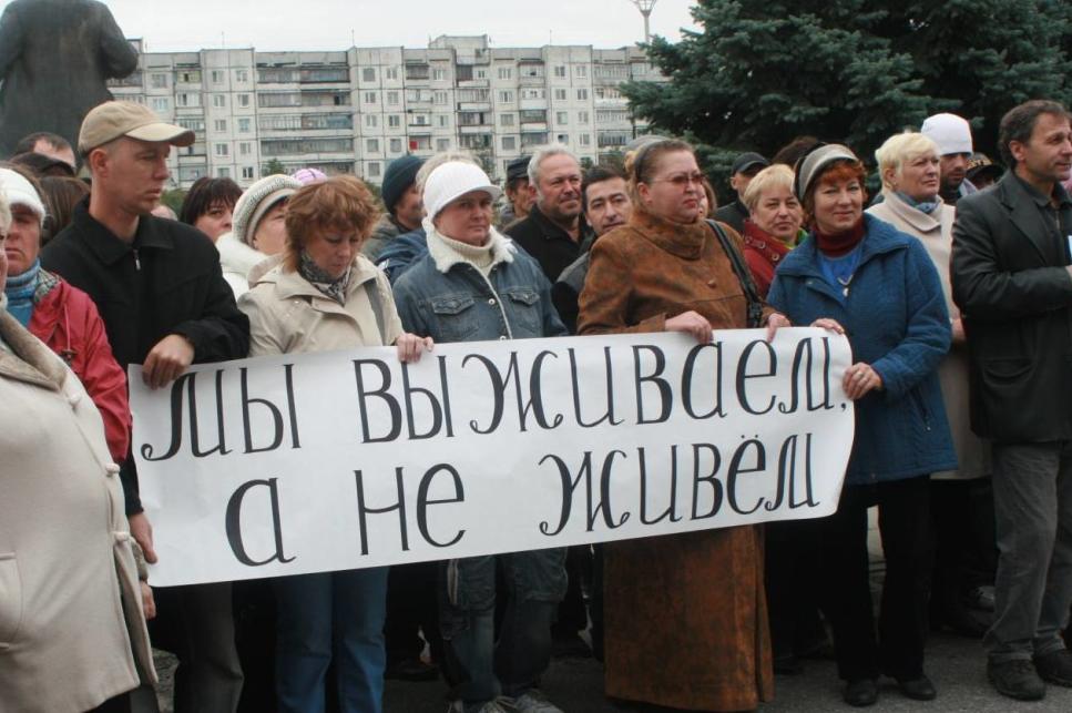 Пенсионеры против пенсионной реформы