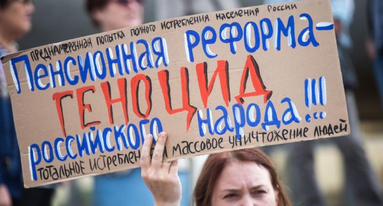 Плакат на акции протеста