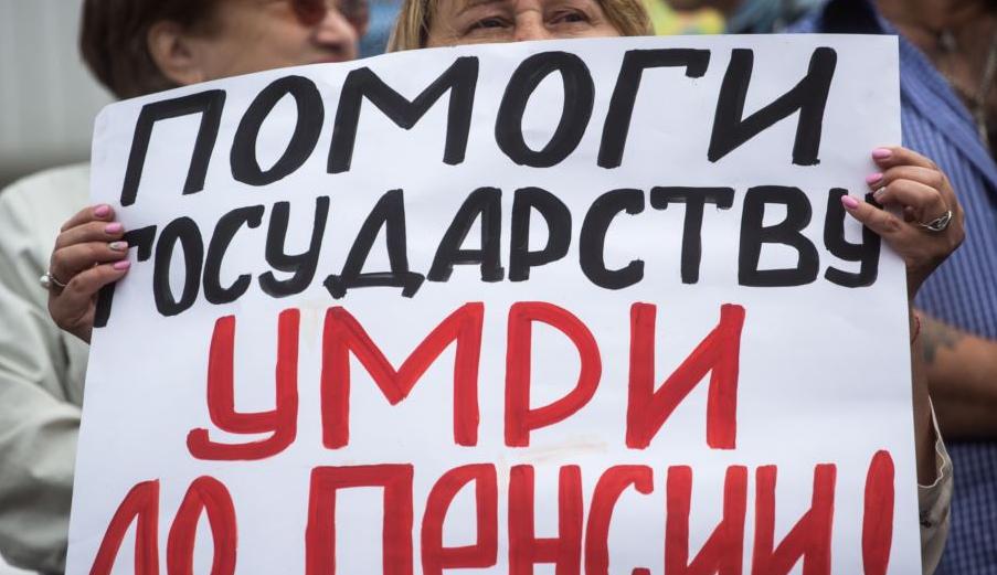 Россияне протестуют против повышения пенсионного возраста