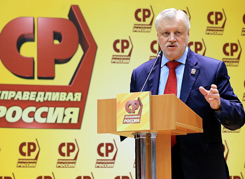Выступление лидера «Справедливой России»