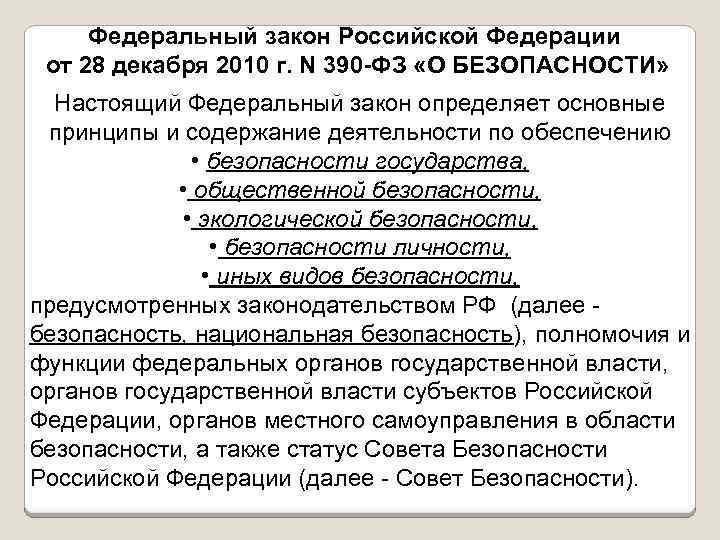 основное назначение совета безопасности рф