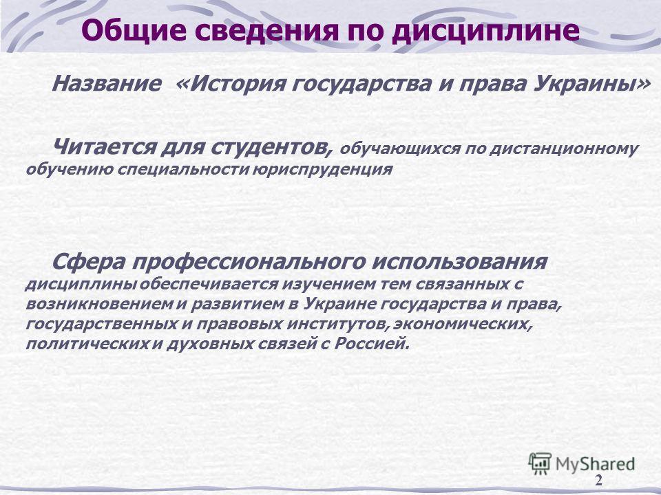 происхождение слова украина