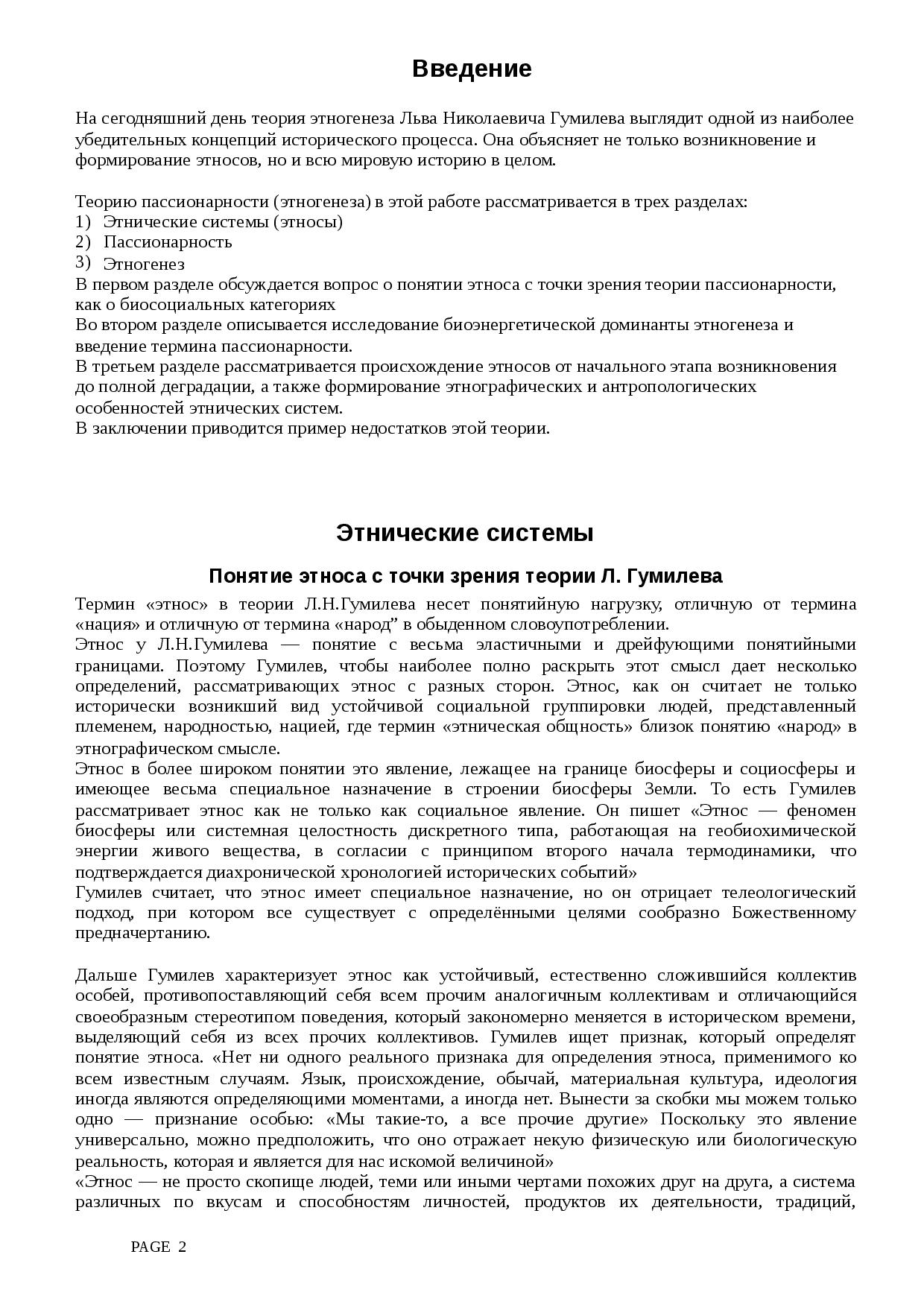 теория гумилева