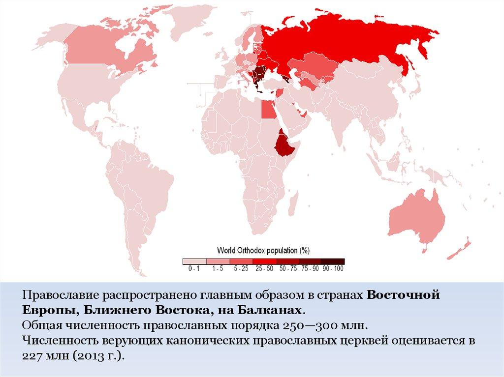 территория распространения христианства в мире