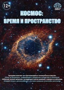 околоземное космическое пространство