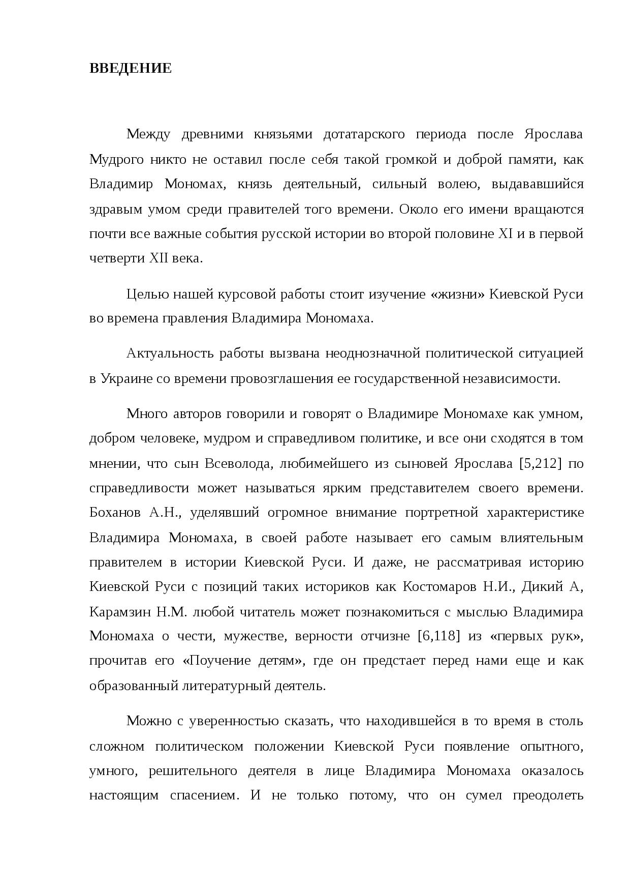 походы владимира мономаха