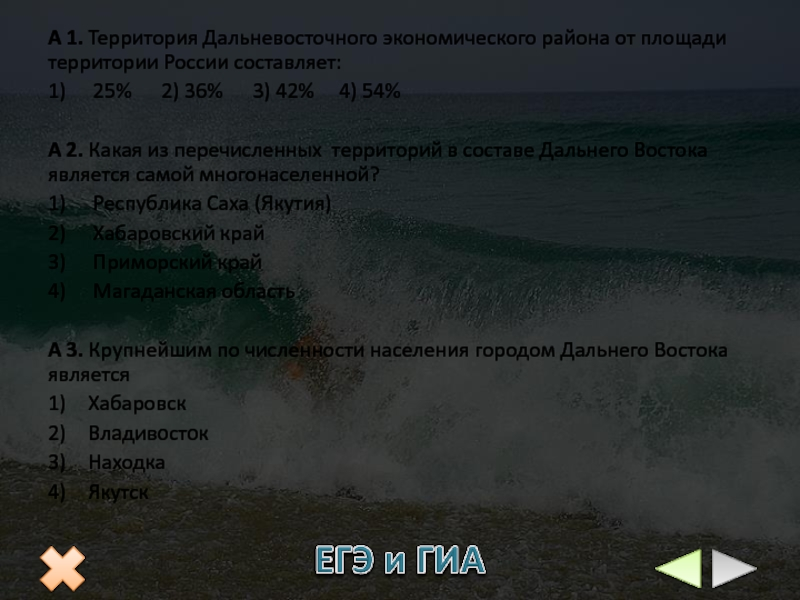 дальний восток россия
