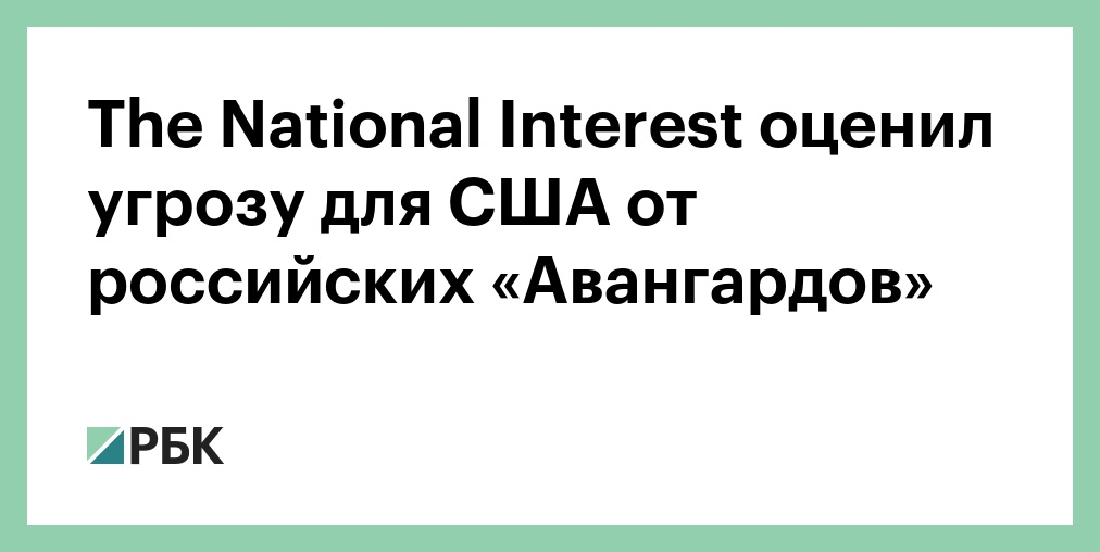 national interest на русском