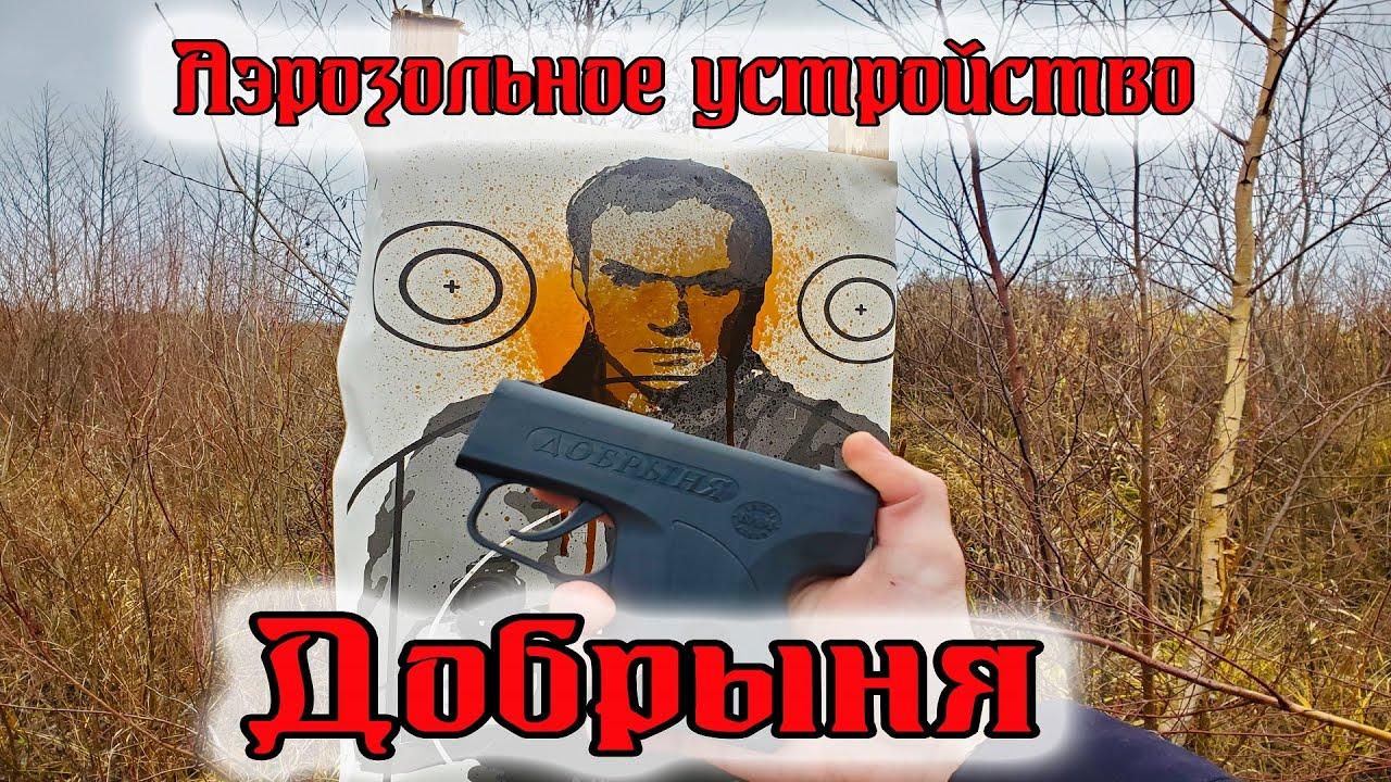 газовый пистолет добрыня