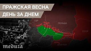 конфликт в чехословакии