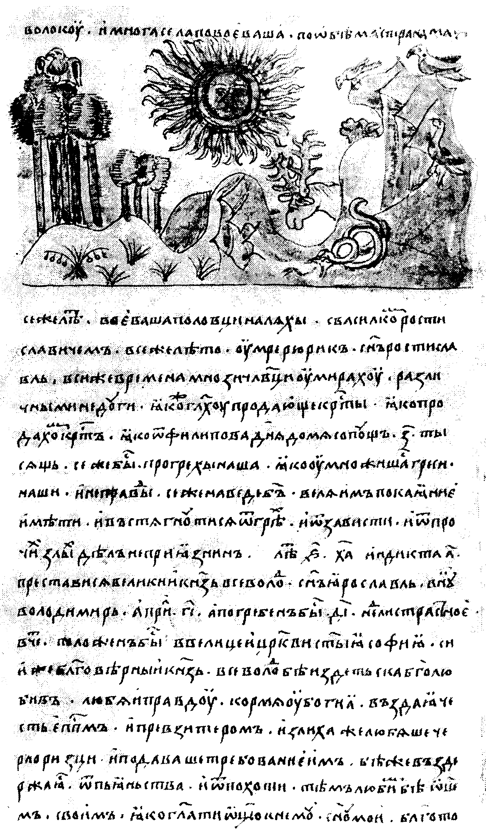 как оформлялись летописи в древней руси