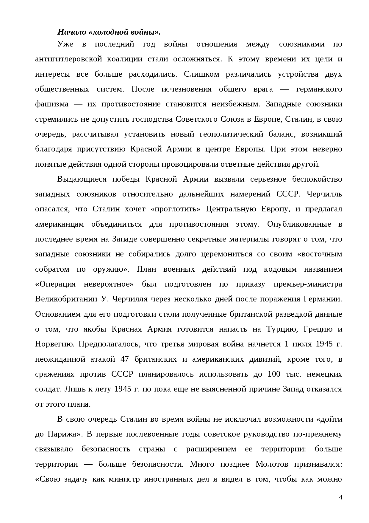 окончание холодной войны дата