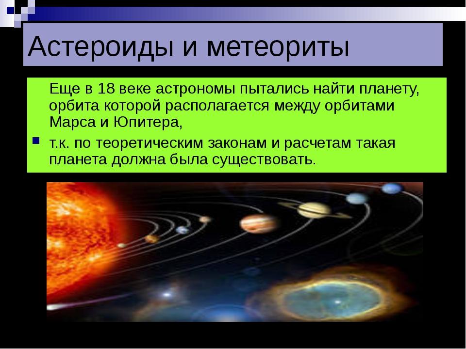 из чего состоит астероид