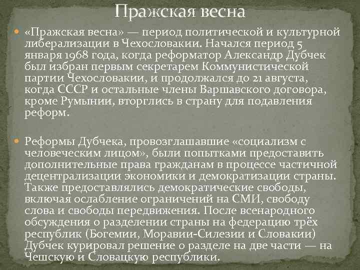 ввод войск организации варшавского договора в чехословакию