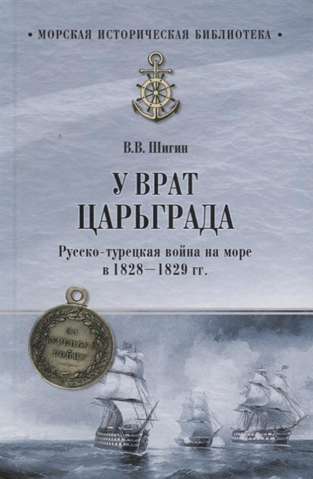 русско турецкая война 1828 1829 годов