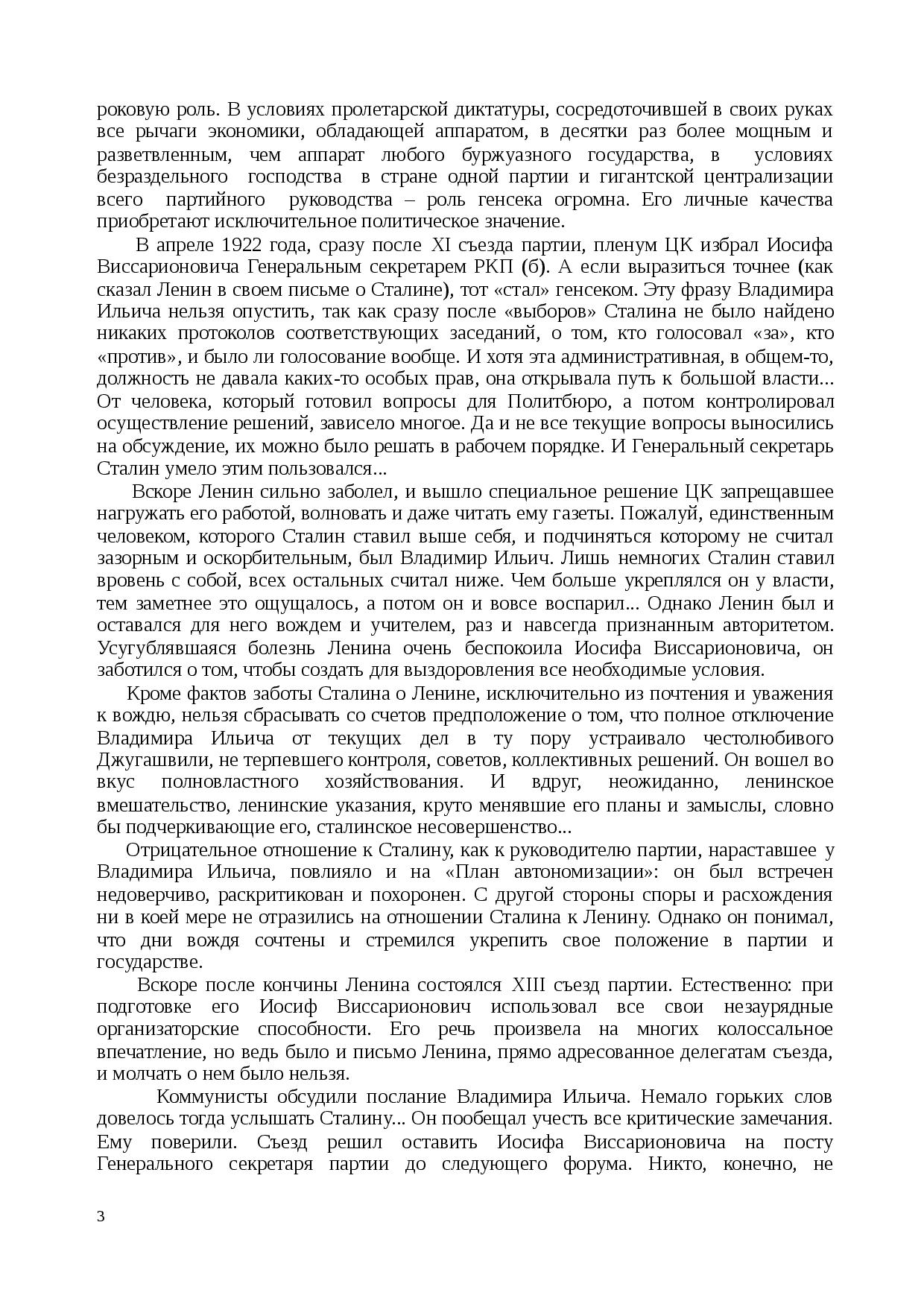 эпоха сталинизма