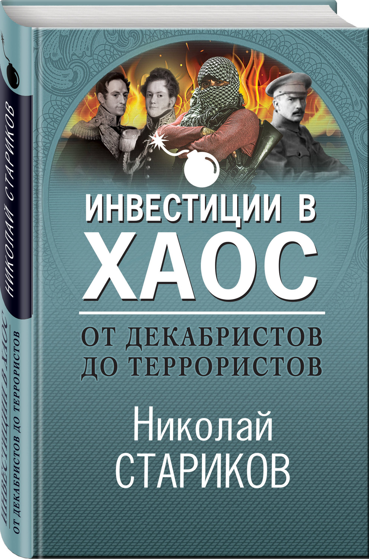 nstarikov