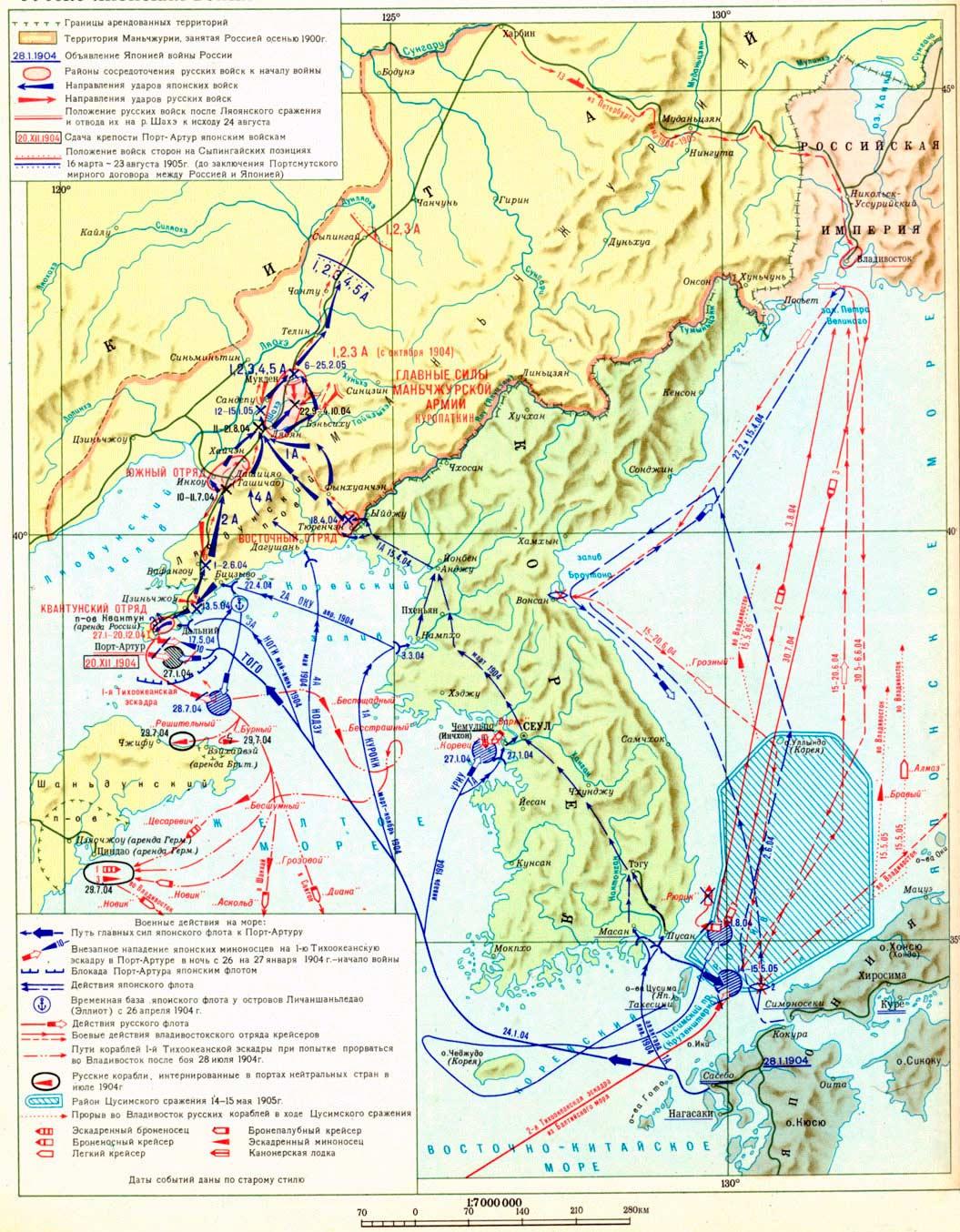 порт артур был сдан русскими войсками в