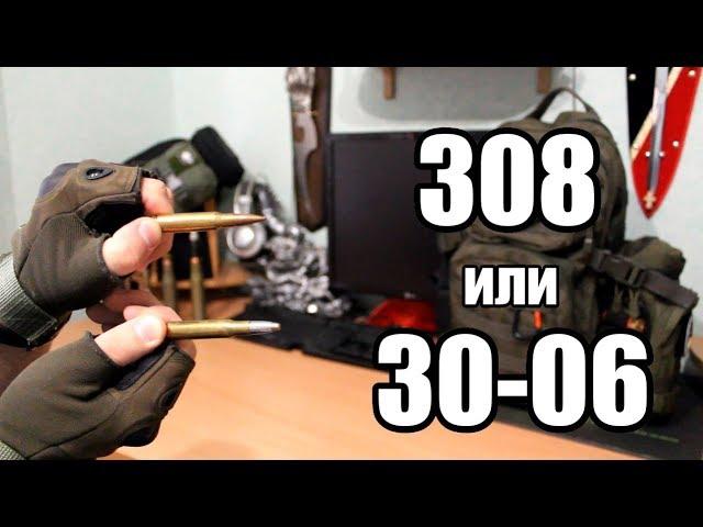 патрон 308 win характеристики