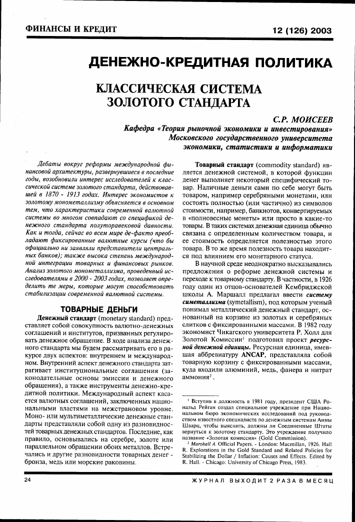 золотое содержание рубля