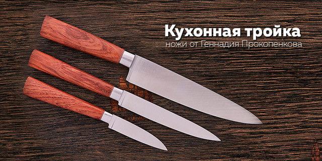 название частей ножа