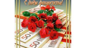 день финансовой службы вс рф