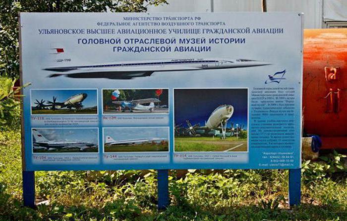 музей гражданской авиации ульяновск