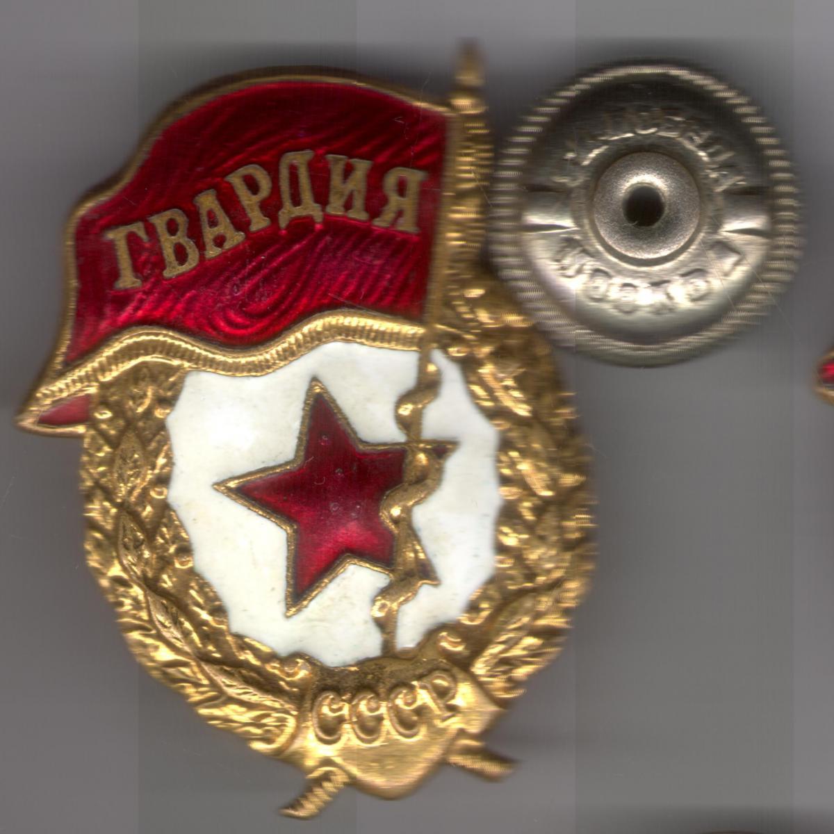 знак гвардия россии