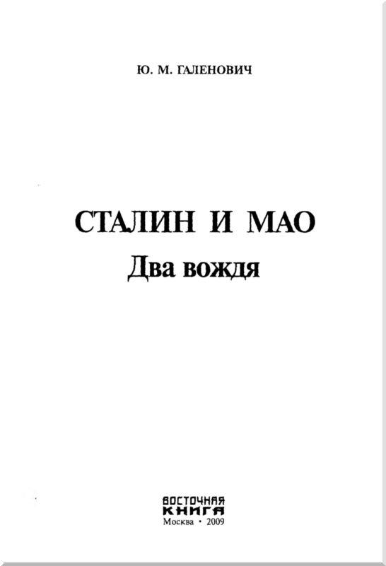 кличка сталина в молодости