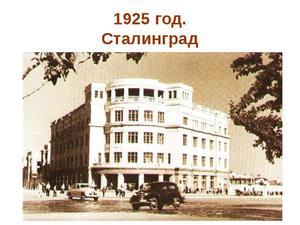 сталинград сегодня
