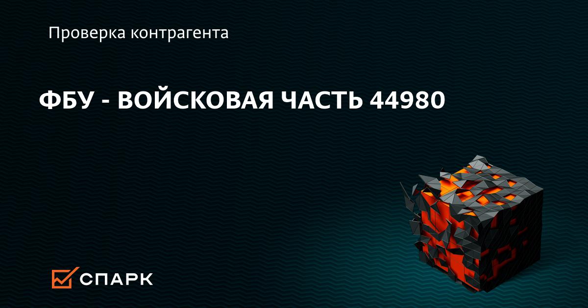 вч 44980 сергеевка