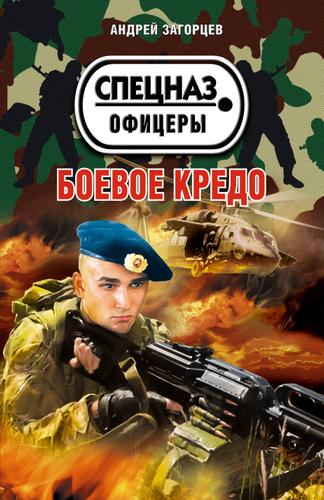 загорцев читать