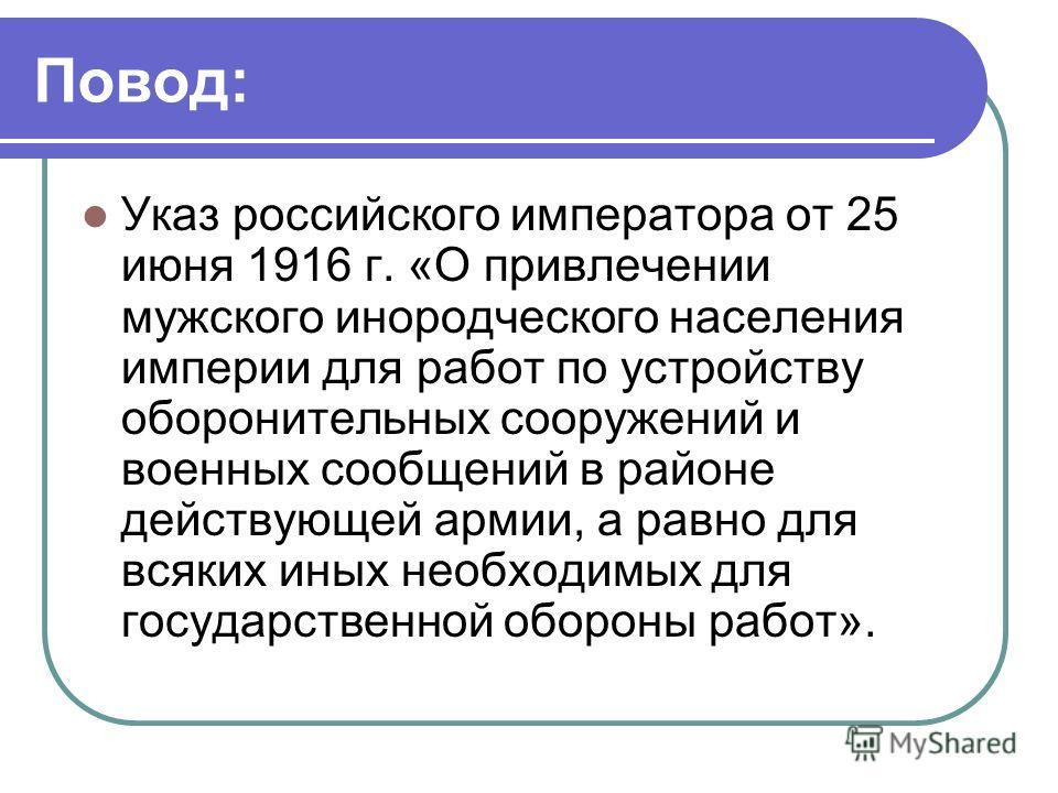 восстание в тургайской области