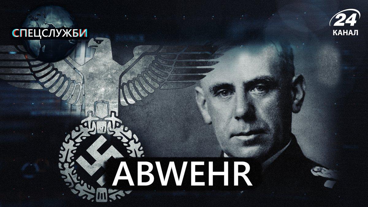 немецкая разведка название