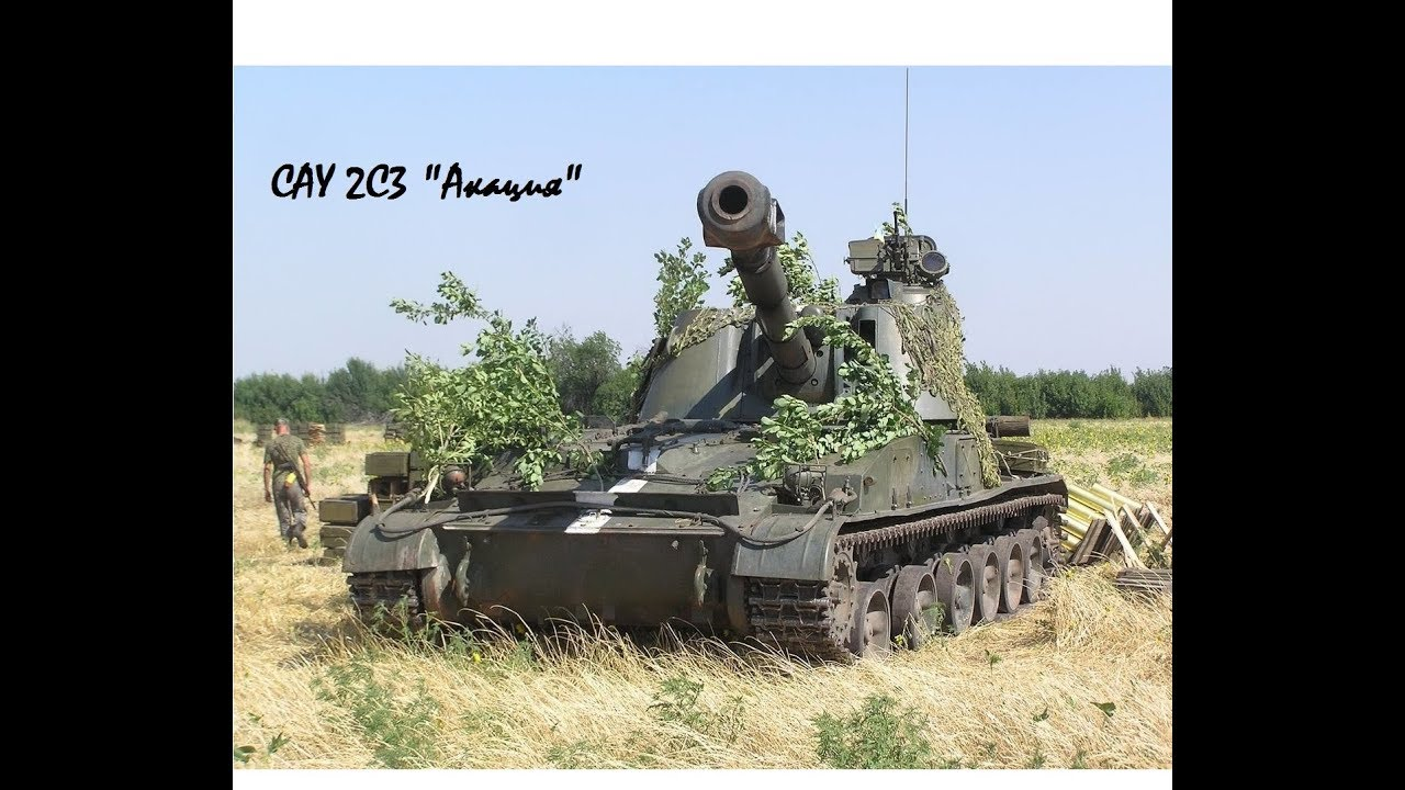 акация артиллерия