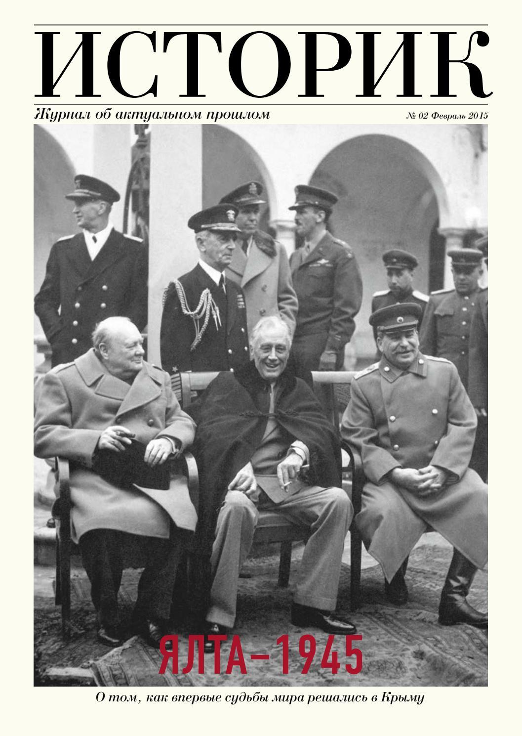 потсдамская конференция дата