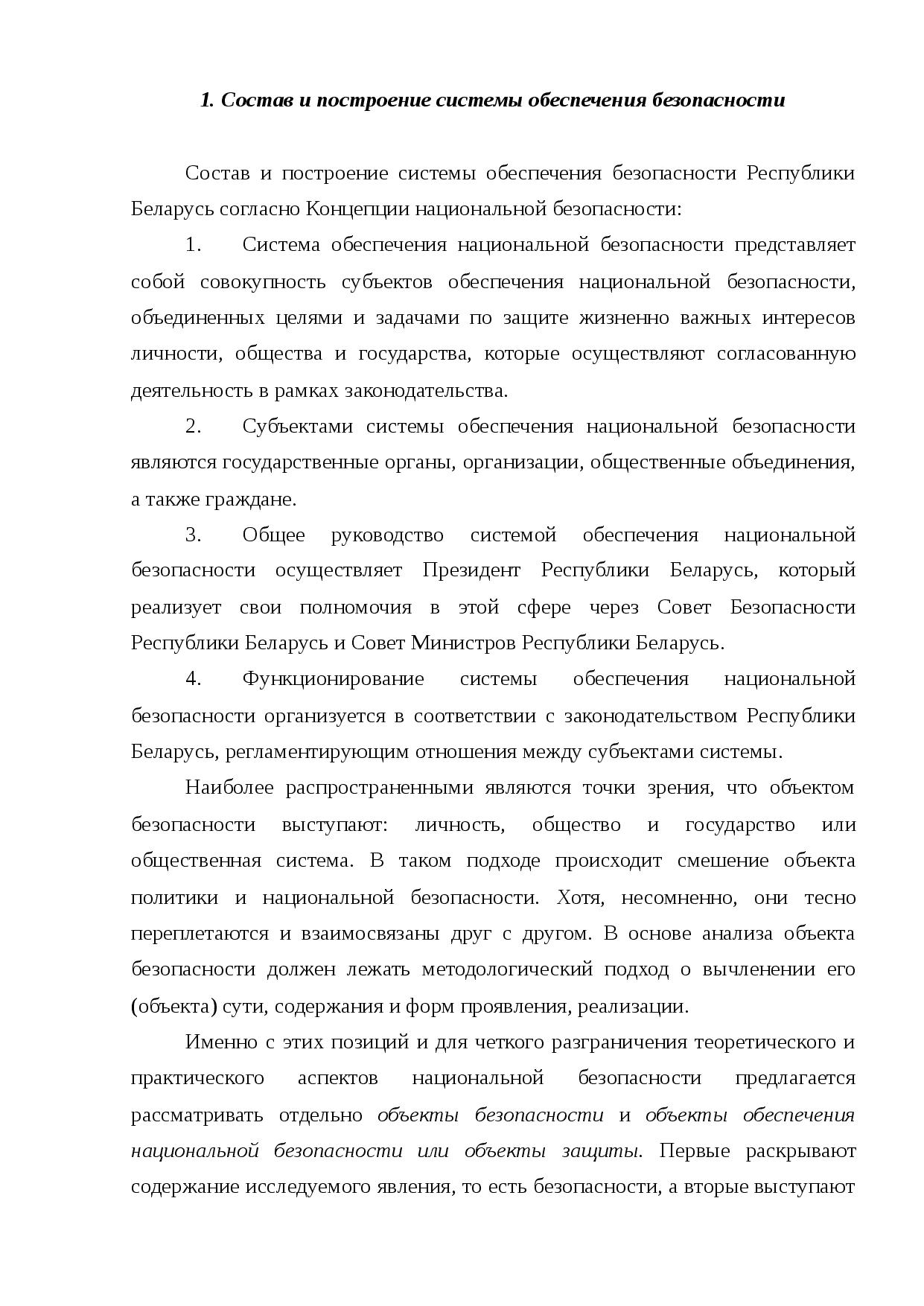 система национальной безопасности рф