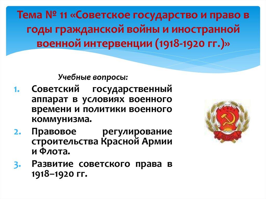 интервенты в гражданской войне в россии