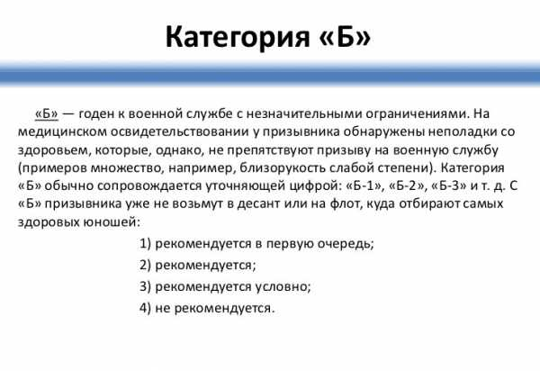 категория годности д