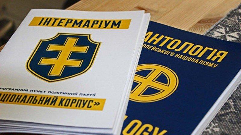 фашизм на украине