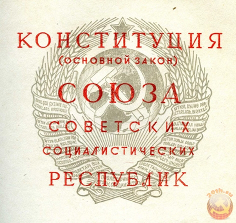 конституция 1936 года текст