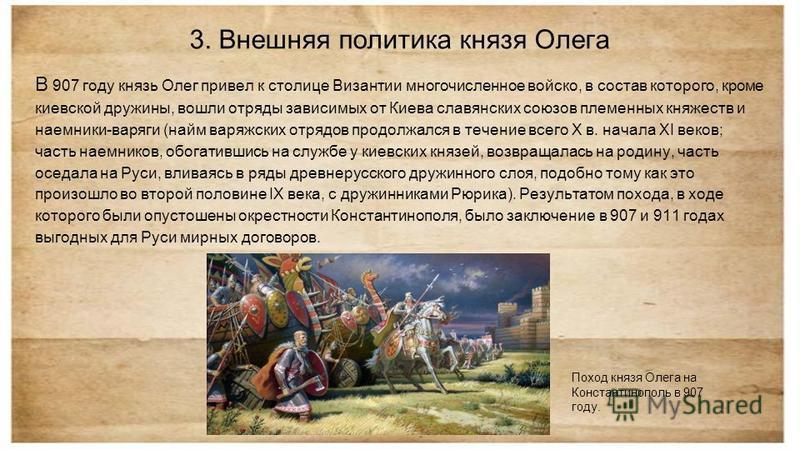 договоры с византией 907 911 944