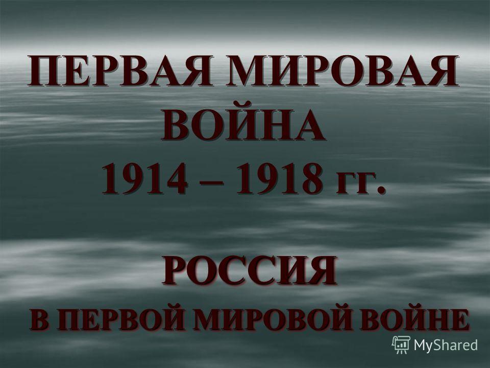 повод к началу первой мировой войны